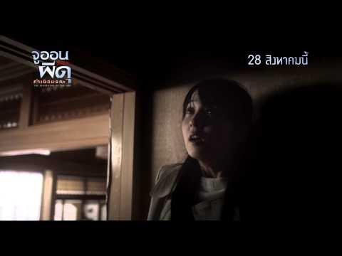 JUON ผีดุกำเนิดมรณะ [TV Spot]