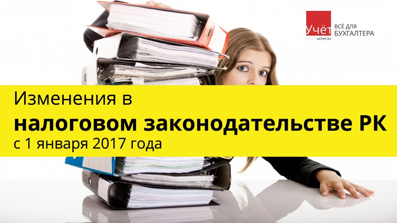 Новое в налоговом законодательстве 2017 году