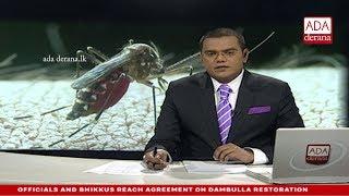 Ada Derana English News Bulletin 09.00 pm - 2017.07.14