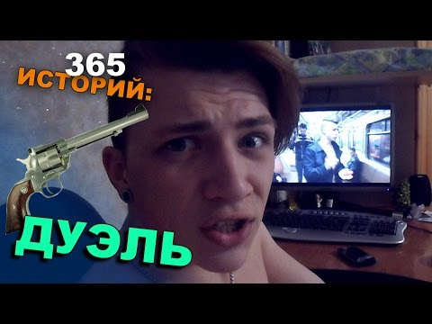 365 Историй: Дуэль / Андрей Мартыненко