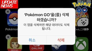 [포켓몬고]드디어 지울 때가 됐습니다.[Pokémon Go][포켓몬GO]