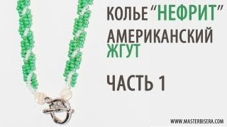 "Американский жгут 1 часть/Tutorial: Necklace ""Jade"". American harness. part 1"