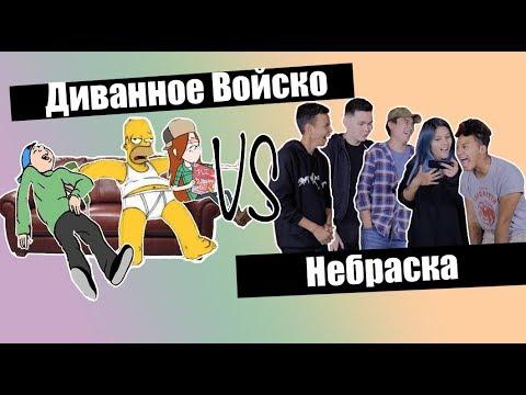 ДОЛГОЖДАННЫЙ ВЫПУСК! Алма-Ата, Штат Небраска ☠ VS 💀 Диванное войско || BikaBreezy