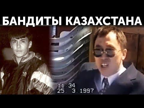 5 Самых Известных Бандитов Воров Казахстана