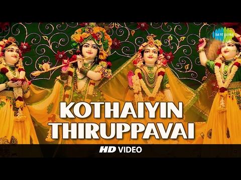 Kothaiyin Thiruppavai | Tamil Devotional Video Song | K. Veeramani | Krishnan Songs