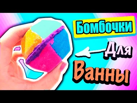Видеоурок как сделать бомбочку