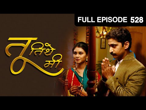 Tu Tithe Mi Episode 527 - December 04, 2013
