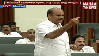 YCP Leaders Counter To Chandrababu On AP Govt Lands In Chennai | Budget Session Live | MAHAA NEWS