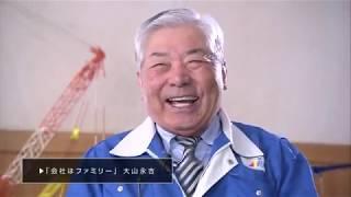 【株式会社ミック】会社紹介