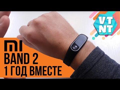 Xiaomi Mi Band 2 спустя 1 год использования