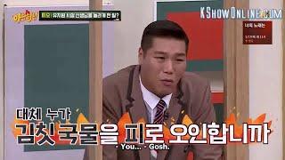 "Seo Jang Hoon, The ""Cold"" Giant"