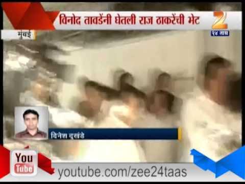 ZEE24TAAS : Ashish Shelar and Vinod tawde Meet to Raj Thackeray...