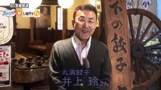 HAPPYランチ「丸満餃子」〈古河市〉IBS(2016.3.29)