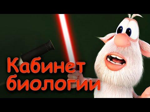 Буба - Кабинет биологии (Серия 6) от KEDOO Мультфильмы для детей