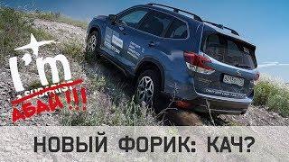 Учитесь Хотеть Subaru Forester 2019 / Тест-драйв Форестер Абай Эдишн