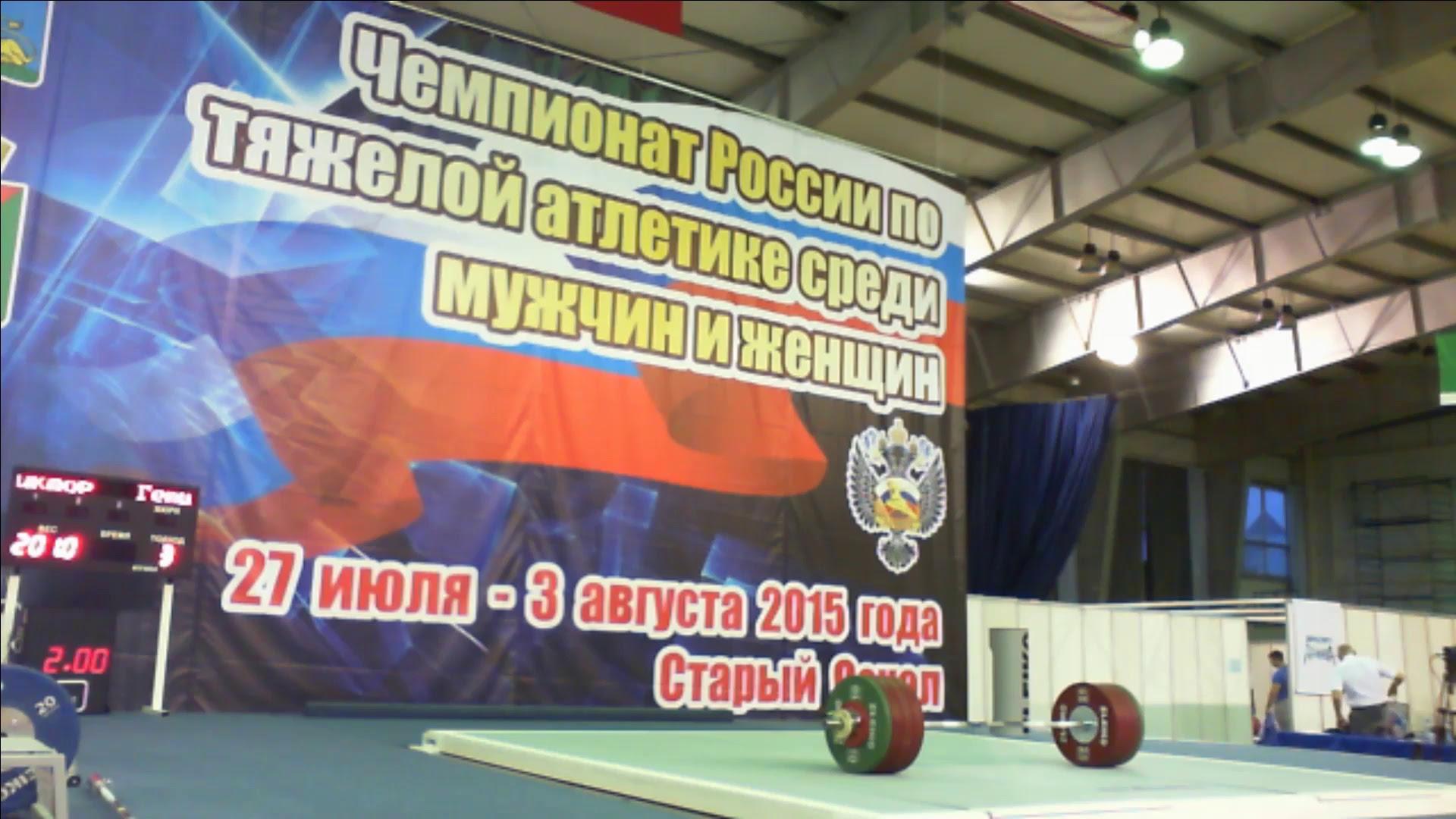 Чемпионат России по тяжелой атлетики г.Старый Оскол 30.07.2015