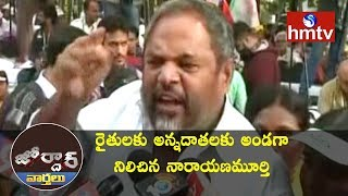 Narayanamurthy Demands Modi Govt To Solve Farmers Problems | Rythu Deeksha | Jordar News | hmtv News