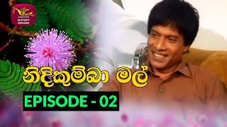 Nidikumba Mal | Episode - 02 | 2020-09-16