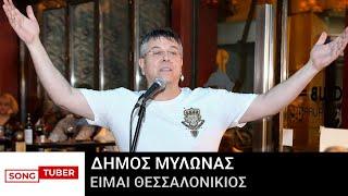 Δήμος Μυλωνάς - Είμαι Θεσσαλονικιός - Official Audio Release