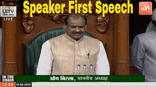 Om Birla First Speech as Lok Sabha Speaker | PM Modi