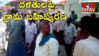 Village Development Committee Boycotts 110 Dalit Families In Bejjora | Victims Responds |HMTV