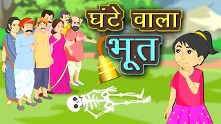 घण्टे वाला भूत   Ghante vala Bhoot   Moral stories in Hindi   Hindi Kahani   Kidda TV