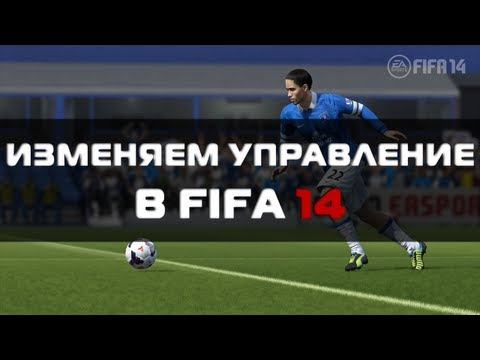 Настройка управления в FIFA 14 видео уроки по управлению в FIFA 14 управле