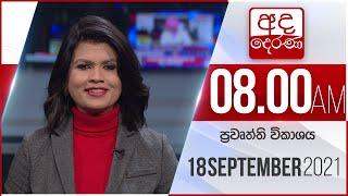 8.00 AM HOURLY NEWS | 2021.09.18
