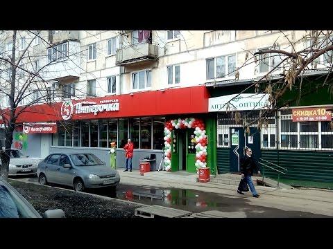 Открытие магазина Пятерочка | Новокуйбышевск.