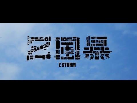 Z風暴 (Z Storm)電影預告