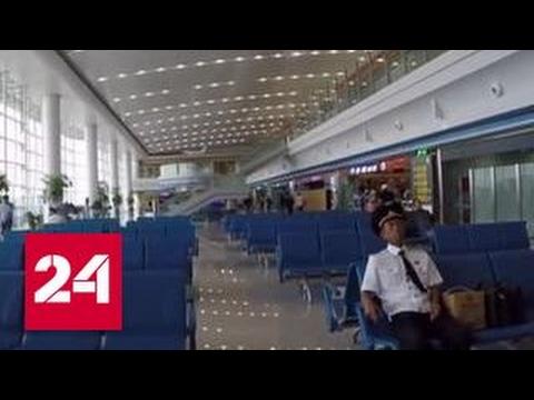 Журналисты не могут вылететь из КНДР более 6 часов из-за задержки рейсов