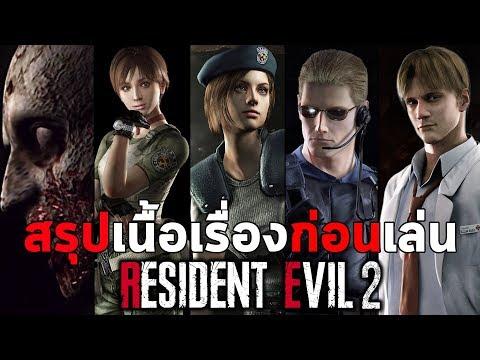 สรุปเนื้อเรื่องภาค 0 และ 1 ก่อนเล่น Resident Evil 2 Remake