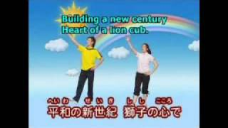 Be Brave (English Version): Japan's Soka Gakkai Primary Division Song & Dance Steps