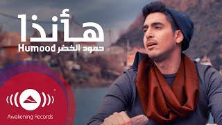 Download Lagu Humood - Ha Anatha | حمود الخضر - فيديوكليب هأنذا | Music Video Gratis STAFABAND