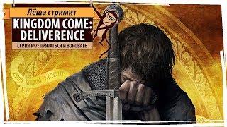 Стрим Kingdom Come: Deliverance. Серия №7: Прятаться и воровать