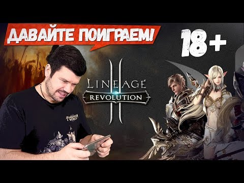 Lineage 2 на Android - YouTube