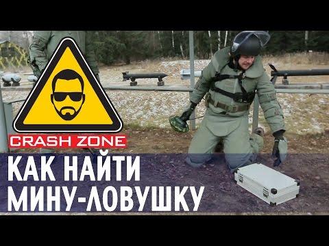Как найти мину-ловушку | CRASH ZONE | Finding booby traps