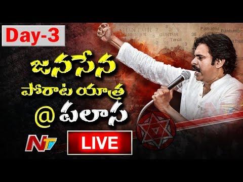 Pawan Kalyan's JanaSena Porata Yatra LIVE || Day 3@ Palasa || Pawan Kalyan Live | NTV