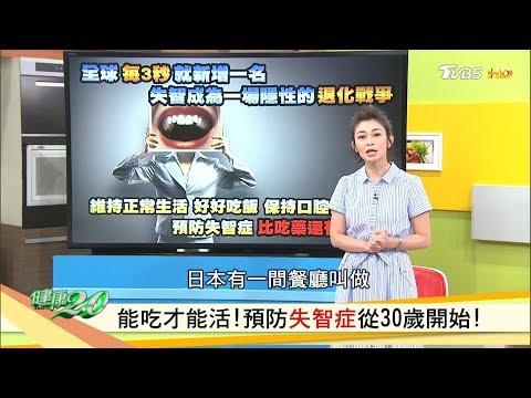 台灣-健康2.0-20190915 預防失智症從30歲開始!能吃才能活!