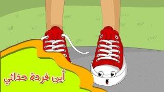 أين فردة حذائي - قصص أطفال - قصة قبل النوم - رسوم متحركة