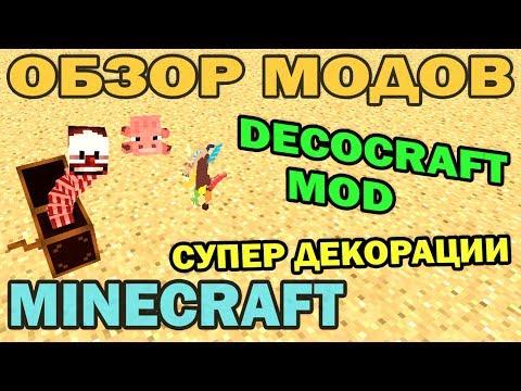 ч.134 - Супер декорации (DecoCraft Mod) - Обзор мода для Minecraft