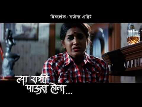 Promo -  Tya Ratri Paus Hota-Trailer
