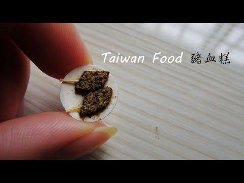 【MS.狂想】Taiwan Food 豬血糕 / Miniature Food-袖珍黏土