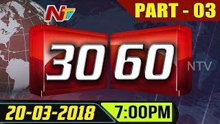News 30/60 || Evening  News || 20th March 2018 || Part 03 || NTV