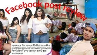 Facebook Funny post review I Bangla New Video 2019 | Nahid Fantasy Zone