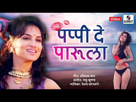 Pappi De Parula | Smita Gondkar | Official Video Song video