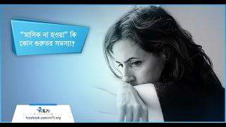 মেয়েদের মাসিক বন্ধ হয়ে যাওয়া কি কোনো সমস্যা?//bangla health tips..
