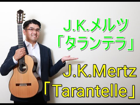 Tarantelle - Bardenklange op.13 (Johann Kaspar Mertz) Fumiaki Kondo