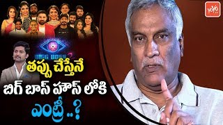 Tammareddy Bharadwaj About Nani Bigg Boss Telugu 2 and Tollywood Rumors | Latest News