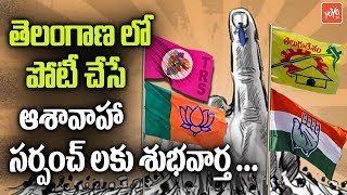 Good News For Optimist Sarpanchs Who are Going Contest in Elections | Telangana